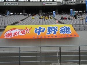 東京駅伝横断幕